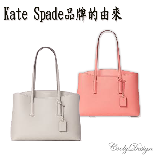 包包推薦Kate Spade-margaux large tote2 |CoolgDesign